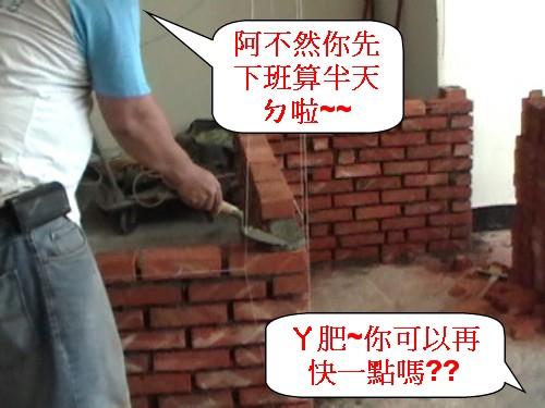 4 胖子砌磚牆~.jpg