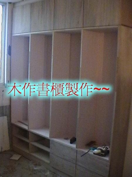 5 木作書櫃製作.jpg