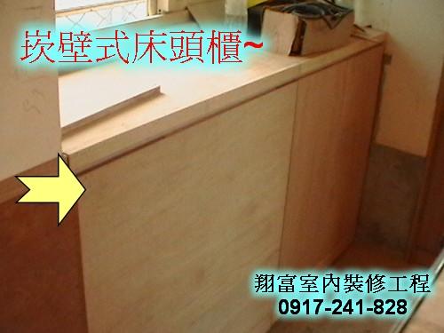 6.3 木作床頭櫃.jpg