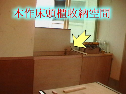 6.4 木作床頭櫃收納空間.jpg