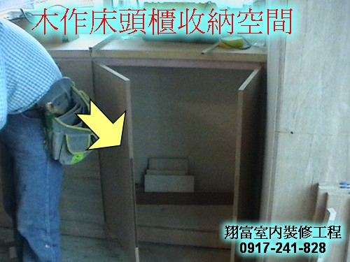 6.5 木作床頭櫃收納空間.jpg