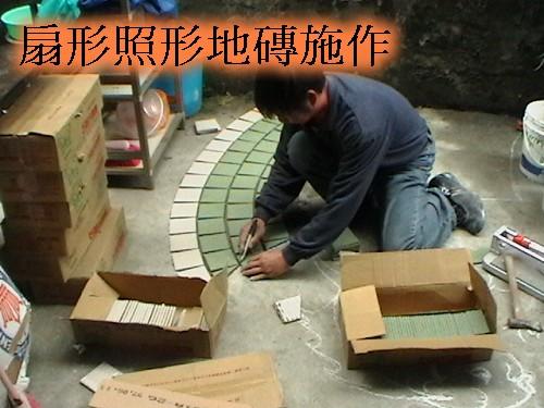1.6 拼花造型地磚施工.jpg