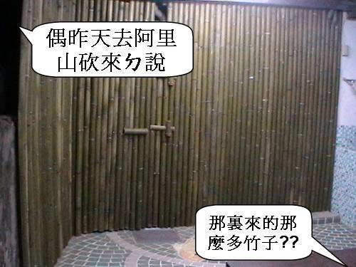2.3 貴竹造型牆.jpg