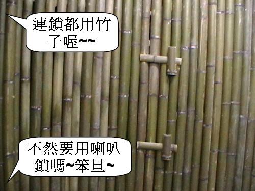 2.5 竹子作成的鎖.jpg