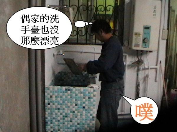 4 貼馬賽客克磁磚的洗手臺.jpg