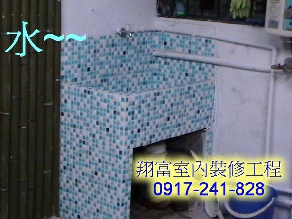 5 真正水的馬賽克洗手臺.jpg