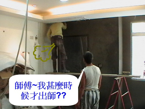 1..傅先生的家~砌磚工程 001.jpg