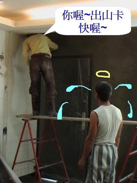 2...傅先生的家~砌磚工程 002.jpg