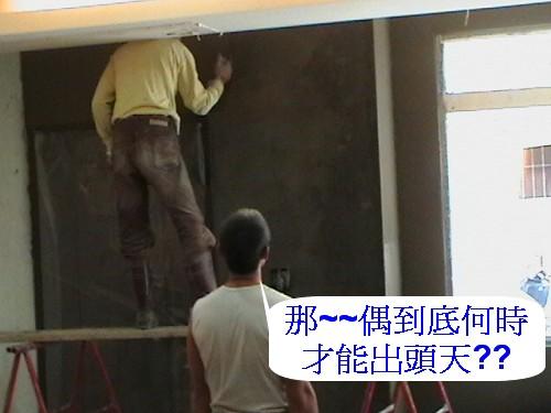 3...傅先生的家~砌磚工程 003.jpg