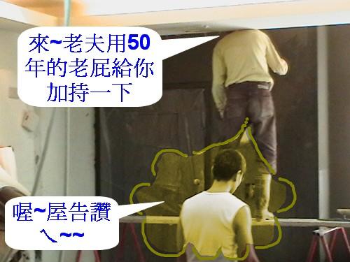4...傅先生的家~砌磚工程 004.jpg