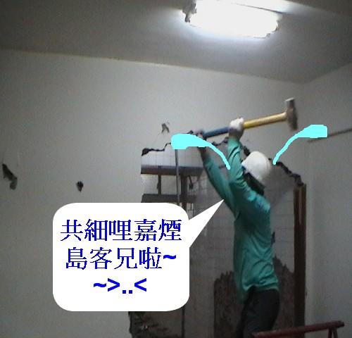 3...傅公館室內裝潢工程 拆除.jpg