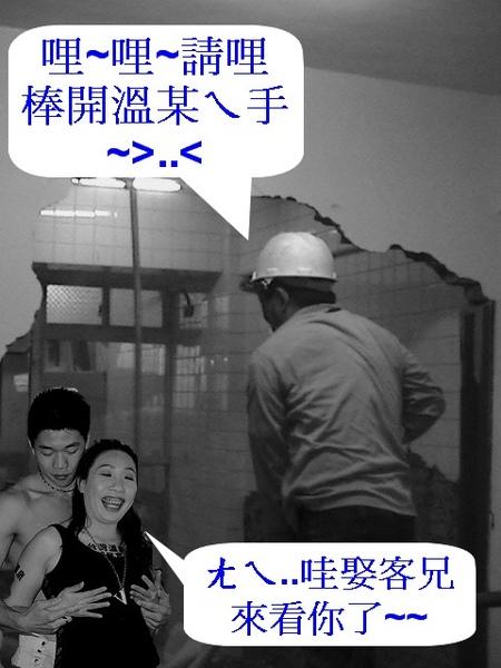 4...傅公館室內裝潢工程 拆除.jpg
