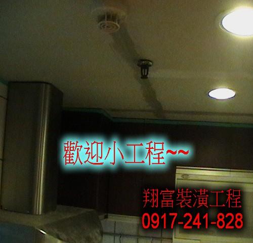 4.矽酸鈣天花板批土油漆.jpg