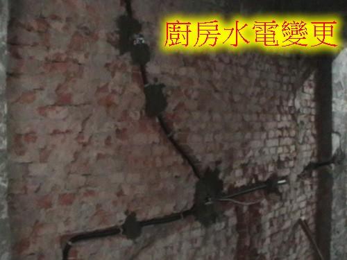 4....傅公館水電更新工程 014.jpg