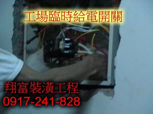 3...傅公館水電更新工程 008.jpg