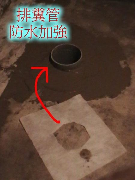 1.4 浴室防水.jpg