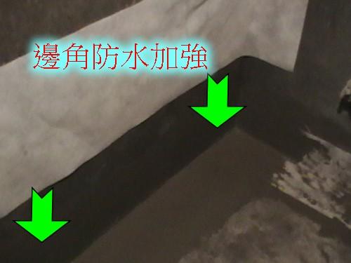 1.5 浴室防水.jpg
