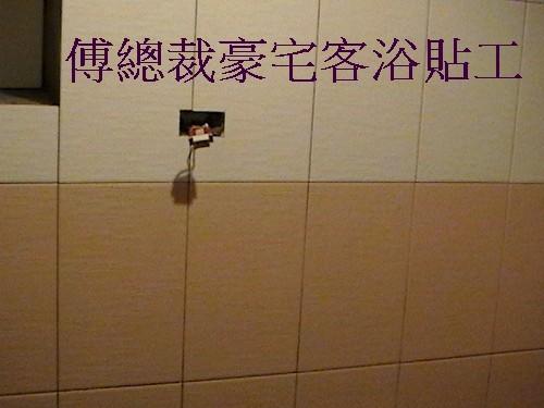 1浴室泥作.jpg