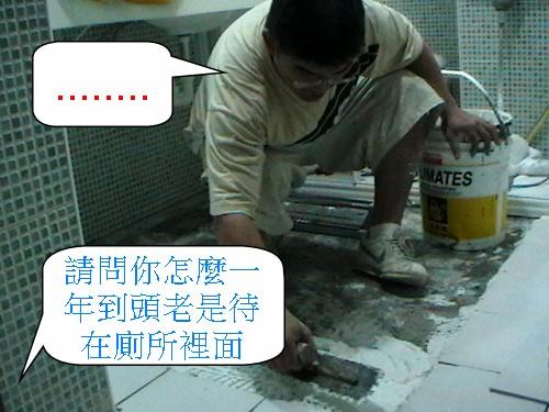 1 工人物語~關在廁所裡.jpg