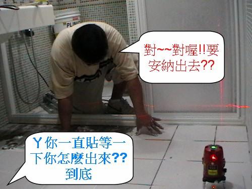 2 工人物語~關在廁所裡.jpg