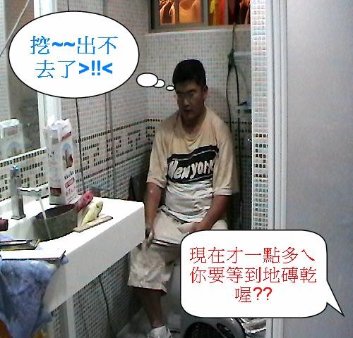 3 工人物語~關在廁所裡.jpg