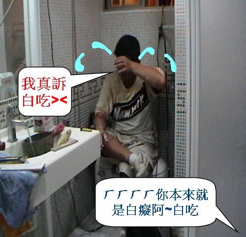 4 工人物語~關在廁所裡.jpg