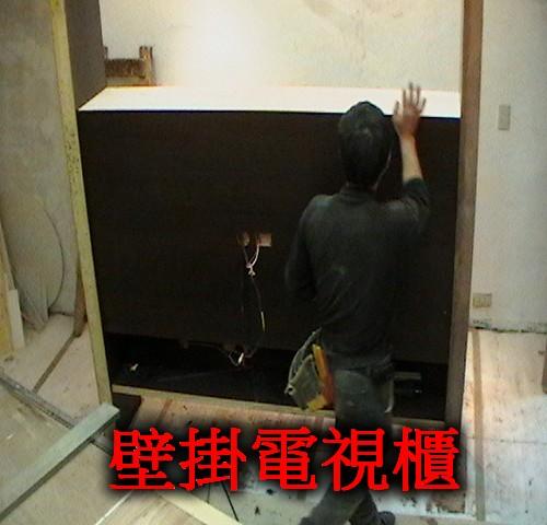 9 壁掛電視電視櫃.jpg