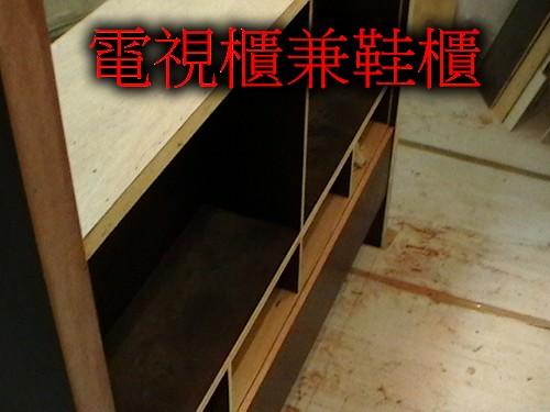 9.1 電視櫃兼鞋櫃.jpg