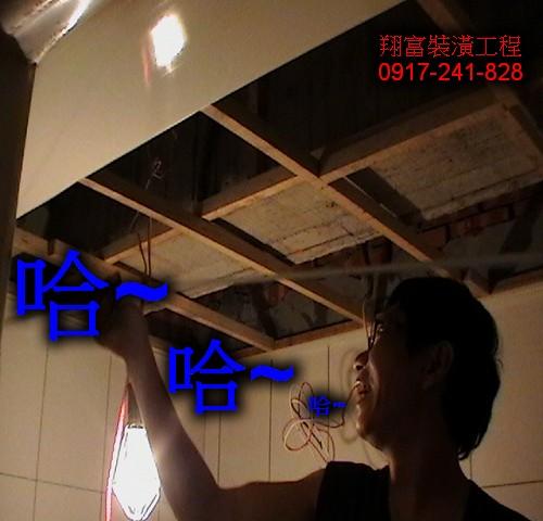 2 浴室天花板施工.jpg