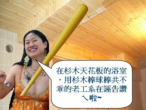 6 台灣杉木浴室.jpg