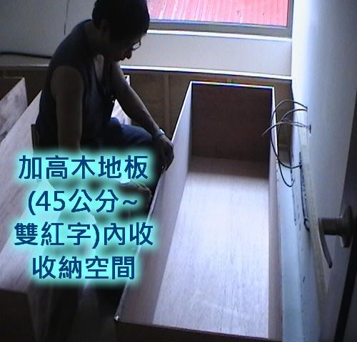 1 收納加高柚木木地板.jpg