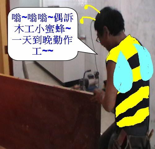 1 木工小蜜蜂.jpg