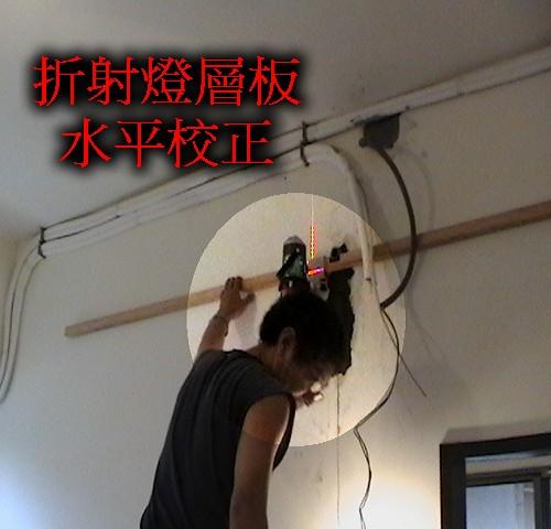 3 折射燈層板.jpg