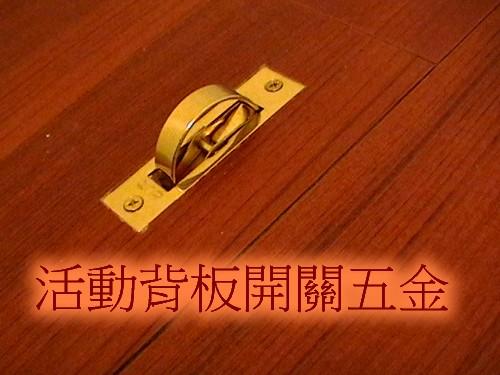 4 活動背板開關五金.jpg