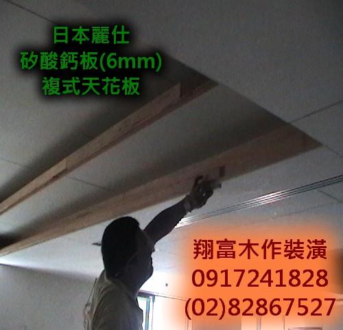 1 日本麗仕矽酸鈣板.jpg