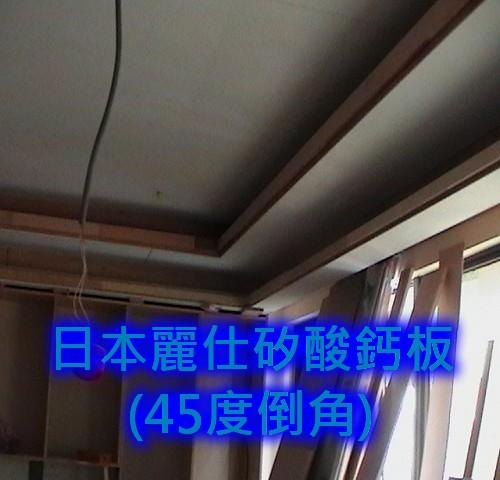 2 日本麗仕矽酸鈣板.jpg