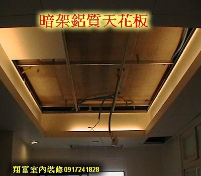 1 暗架鋁質天花板.jpg
