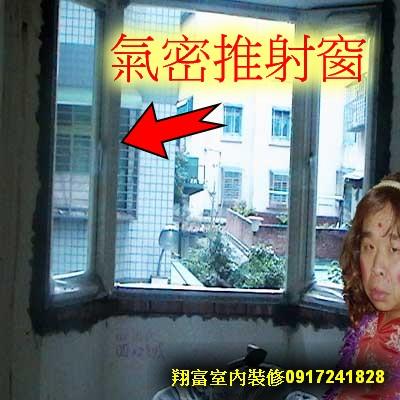 2 陽台推射窗.jpg