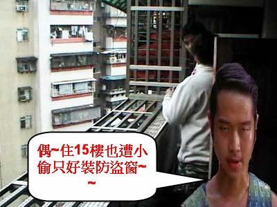 1 中華路溫公館後陽台鋁穿梭管.jpg