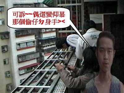 2  中華路溫公館後陽台鋁穿梭管.jpg