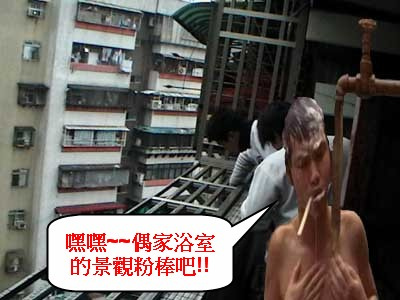 4  中華路溫公館後陽台鋁穿梭管.jpg