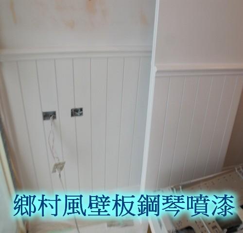 1 鄉村風壁板鋼琴噴漆.jpg