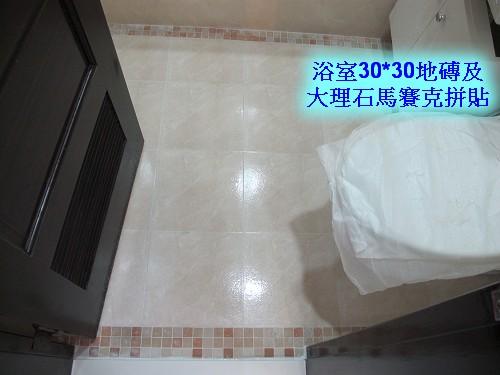 1 浴室30乘30地磚及馬賽克拼貼.jpg