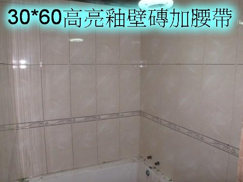 5 30乘60高亮釉壁磚 直貼加腰帶.jpg