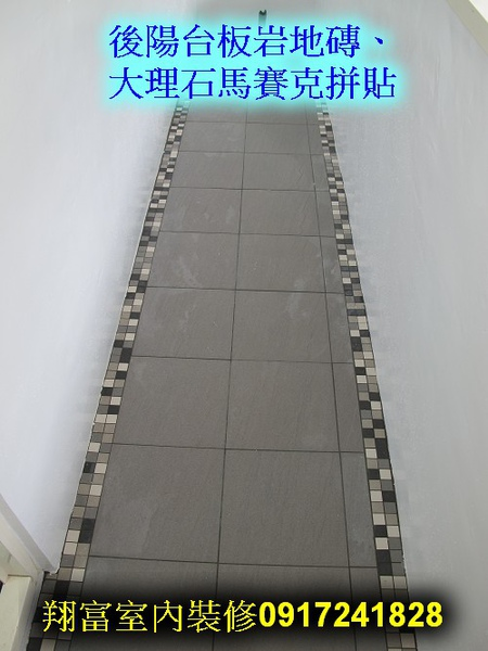 7 後陽台板岩地磚馬賽克拼貼.jpg