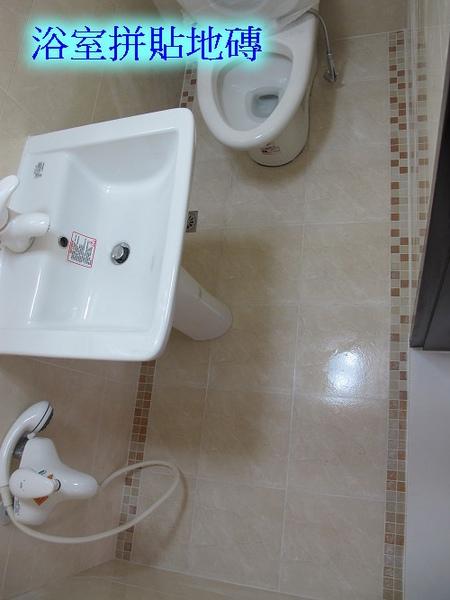 5 浴室拼貼地磚.jpg