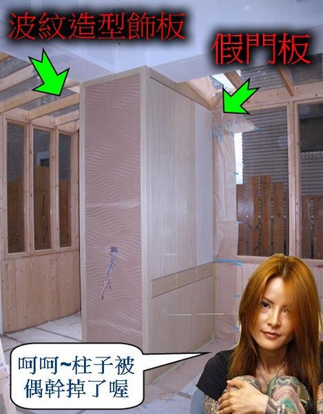 4 木作裝潢 包柱子置物櫃.jpg