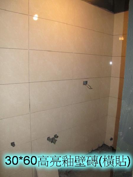 1 30乘60高亮釉壁磚 橫貼.jpg
