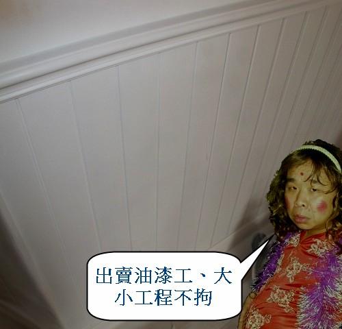 4 腰帶飾板、壁板噴漆.jpg