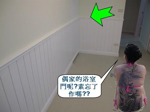 1 永和成功路板岩浴室.jpg